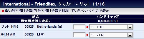 japanvsnetherlands20131116